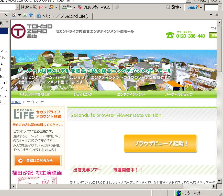MindBlizzard blog: Sun Inc Second Life Browser Viewer (Beta)